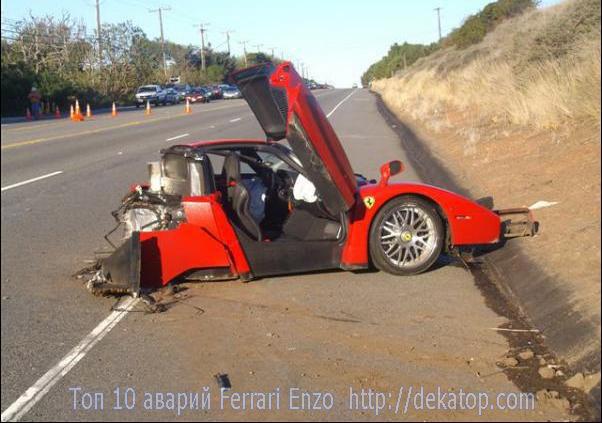 Авария Ferrari Enzo Стефан Эриксон