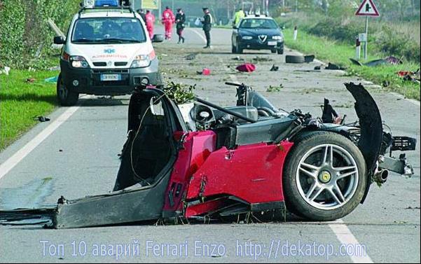 Авария Ferrari Enzo Водитель неизвестен