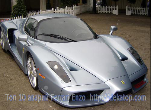 Авария Ferrari Enzo Гэри Ирвин Эйзенберг