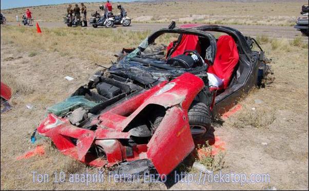 Авария Ferrari Enzo Ричард Лузи