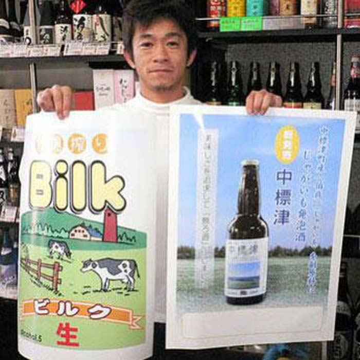 Пиво с молоком - Bilk Япония