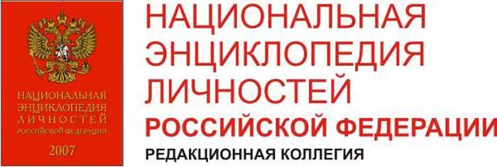 Национальная энциклопедия личности