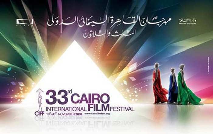 Каирский кинофестиваль