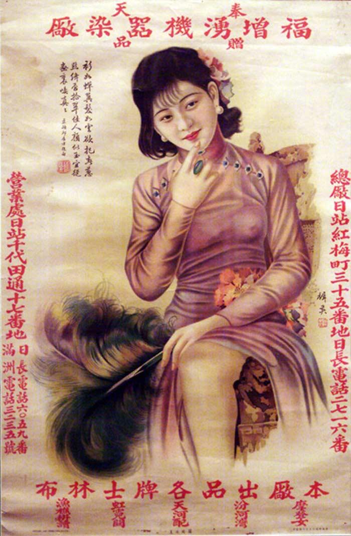Чжен Ши