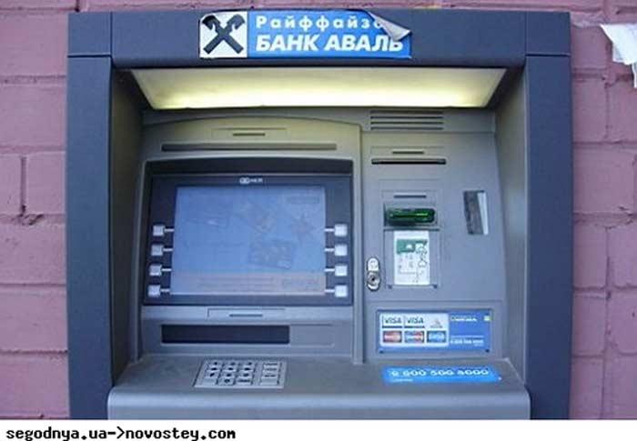 31 августа 2011 года был взломан банкомат, находившийся в помещении одного