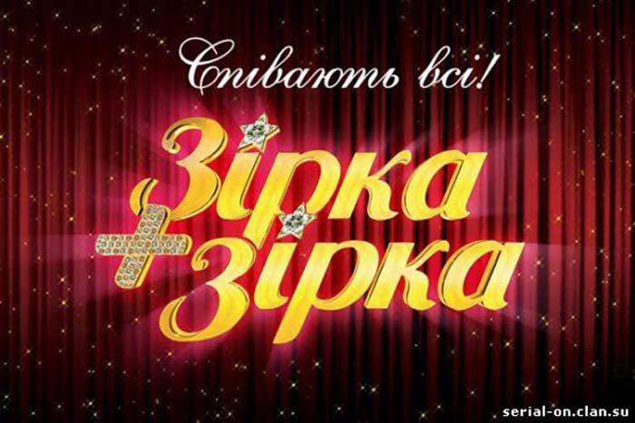 Скандал на репетиции телепередачи «Зірка+Зірка»