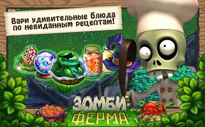 «Зомби Ферма» - игра в вконтакте