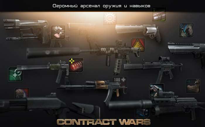 «Contract Wars» - игра в вконтакте