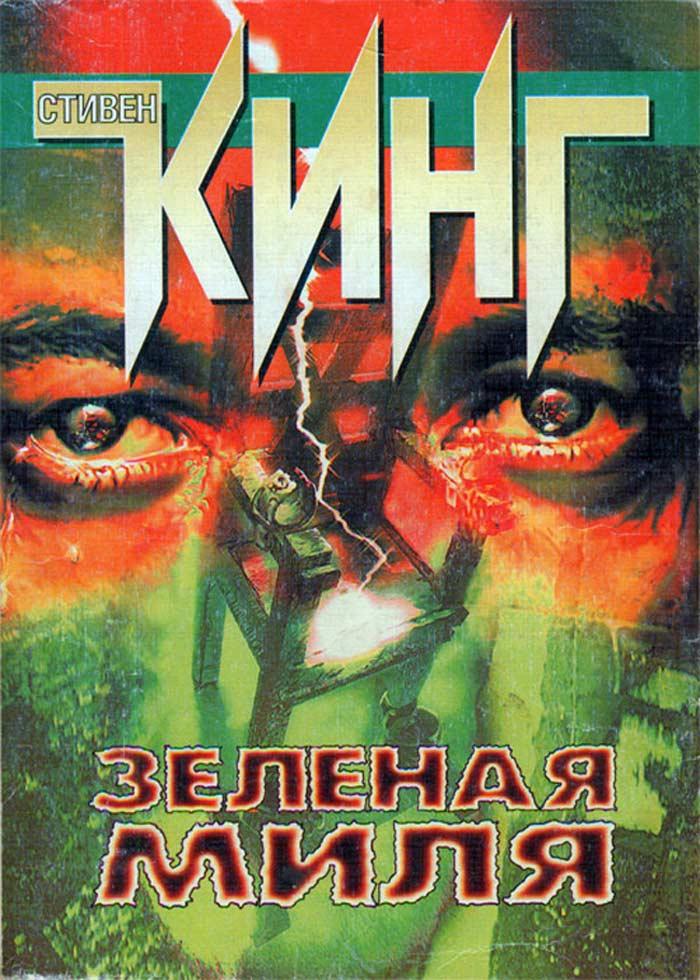 «Зеленая миля». 1996 года