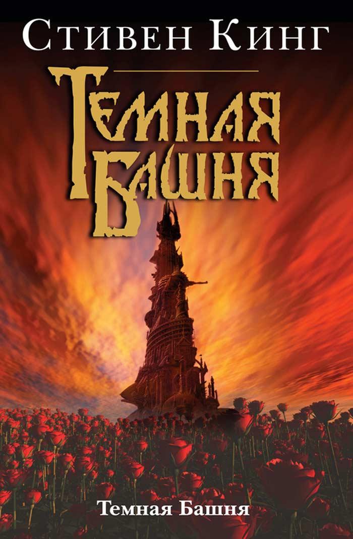 «Темная башня». 2004 год
