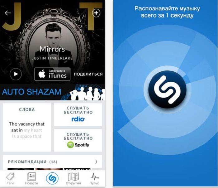Распознавание музыки: Shazam