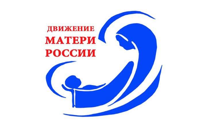 «Матери России»