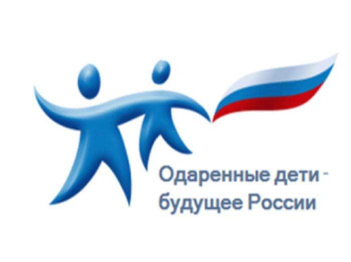 «Одаренные дети – будущее России»