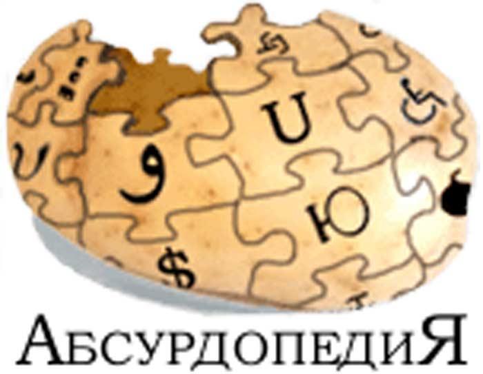 «Абсурдопедия»