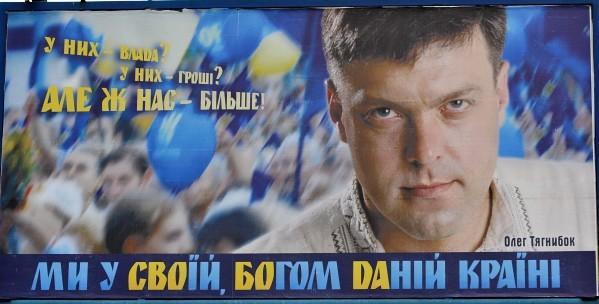 Тягнибок Олег
