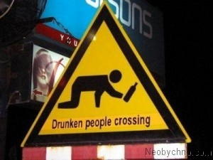 Ползающие пьяницы