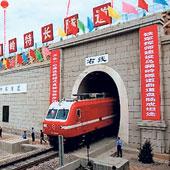 Тоннель Wushaoling