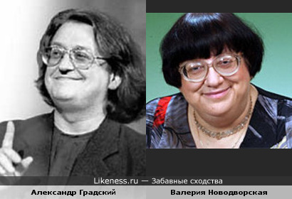 Александр Градский похож на Валерию Новодворскую