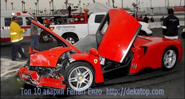 Авария Ferrari Enzo Эдди Гриффин