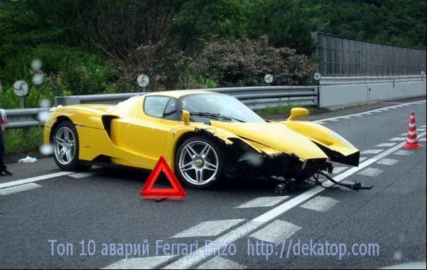Авария Ferrari Enzo