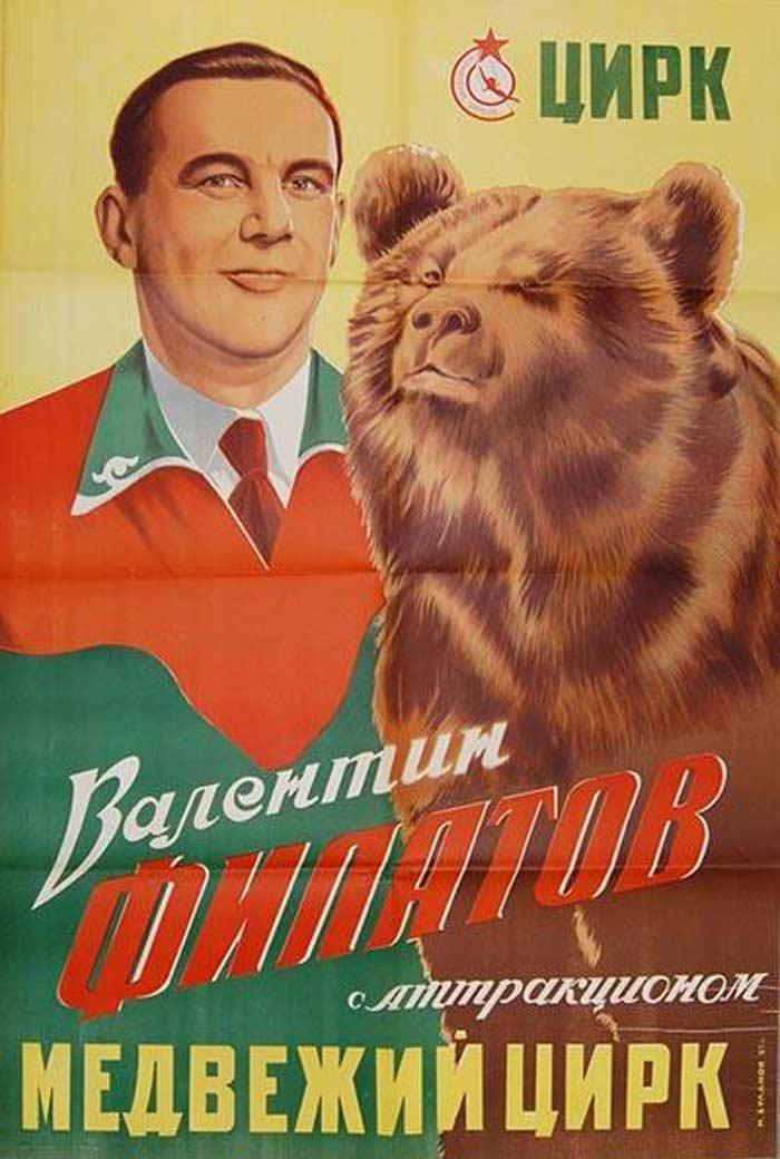 Валентин Филатов Медвежий цирк