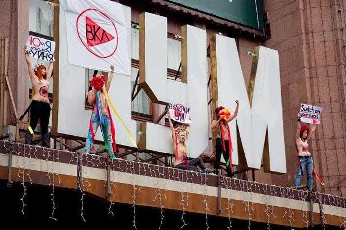 Движения  Femen Юля - одна фигня