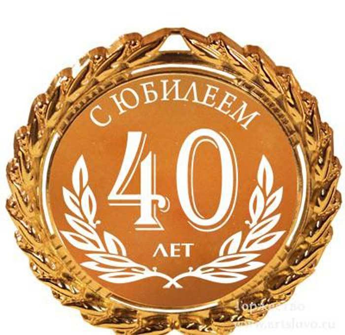 Нельзя праздновать 40-летний юбилей