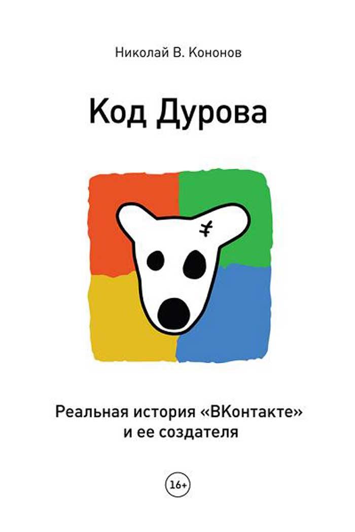 «Код Дурова. Реальная история «ВКонтакте» и ее создателя, Н. Кононов