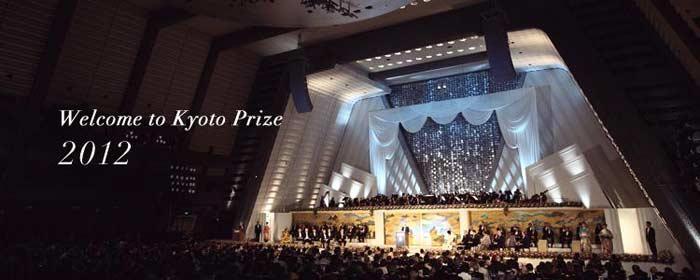 Киотская премия (Kyoto Prize)