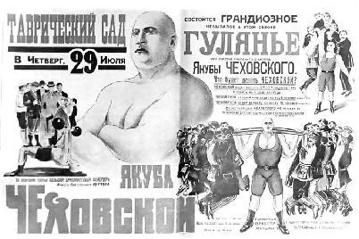 Якуба Чеховской