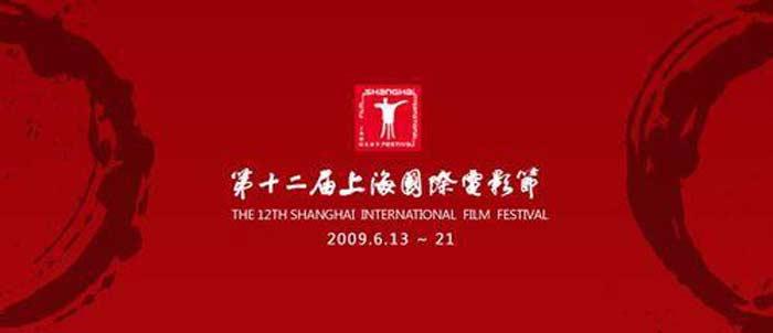 Шанхайский кинофестиваль