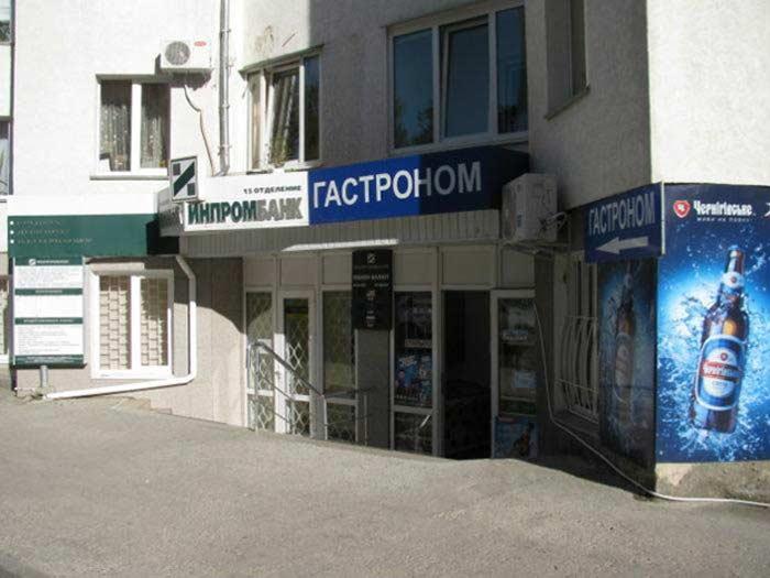 Ограбление «Инпробанк» 28 июля 2007 года