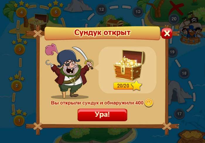 «Сокровища пиратов» - игра в одноклассниках