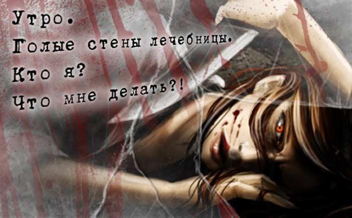 «Безумие» - игра в вконтакте