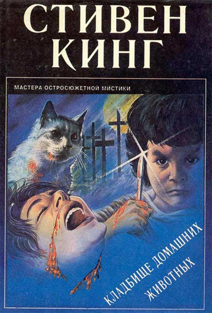 «Кладбище домашних животных». 1983 год