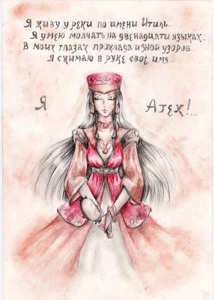 Книга «Хазарский Словарь принцессы Атех»