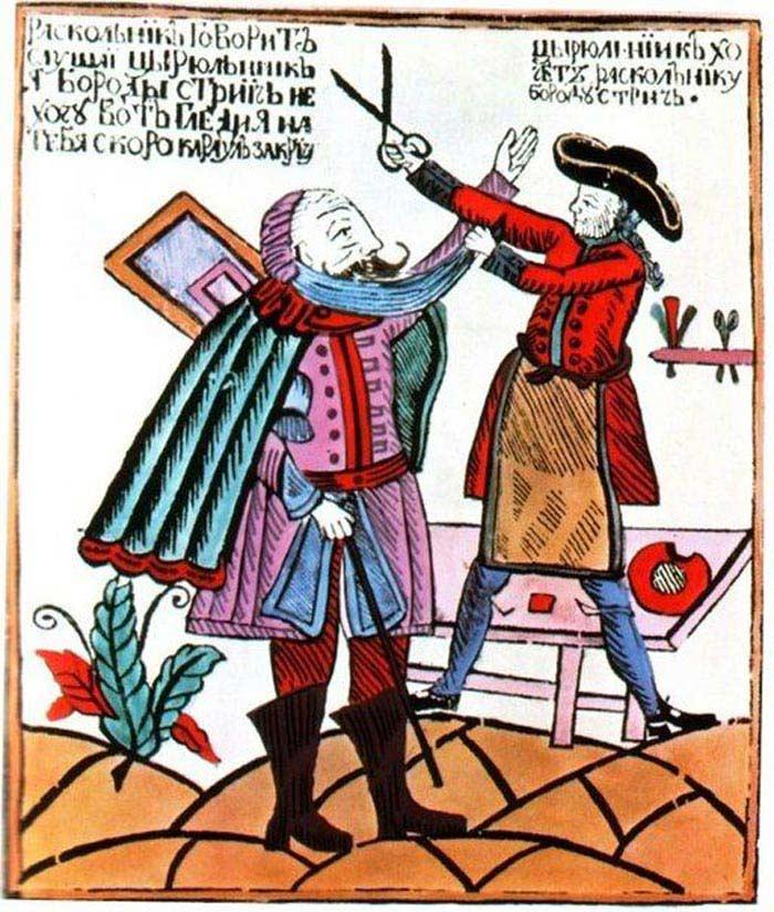 Указ «О бритии бород и усов всякого чина людям» (1705 г.)