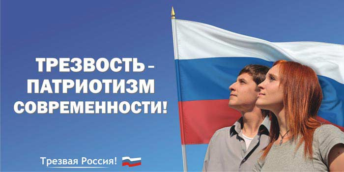 «Трезвая Россия»