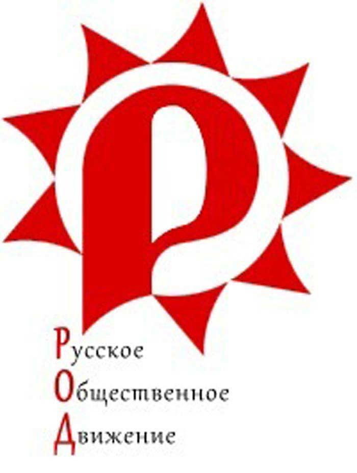 РОД (Русское Общественное Движение)