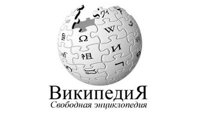 «Русская Википедия»