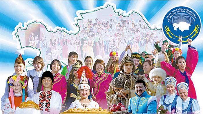 Казахстан – многонациональная страна