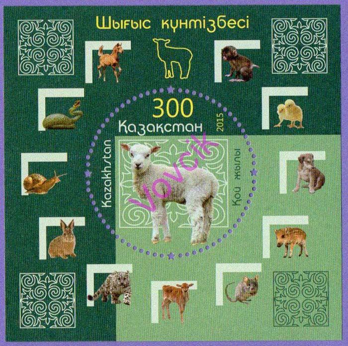 Казахстан гороскоп