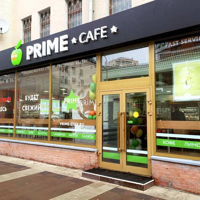 Prime кафе