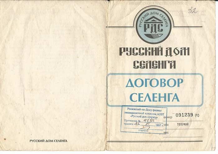 АОЗТ «Русский дом Селенга»